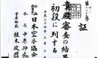 diplome-en-japonais.jpg